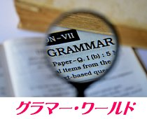 英語の構文を征服