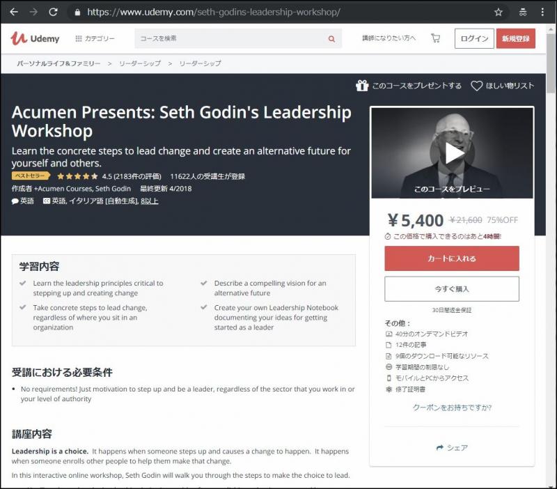 Seth Godin's Leadership Workshop